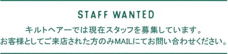 キルトヘアーでは現在スタッフを募集しています。お客様としてご来店された方のみMAILにてお問い合わせください。